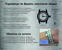 1509786069_razmeri_za_klasicheski_kaishki_bg.jpg