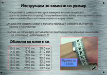 1509806590_razmeri_za_kojeni_griwni_bg.jpg