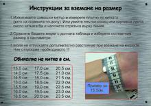 1509807287_razmeri_za_kojeni_griwni_bg.jpg