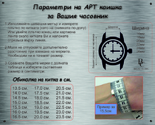 1510331130_razmeri_za_kojena_art_kaishka_bg.jpg