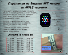 1511952499_razmeri_za_art_kaishki_apple_watch_bg.jpg