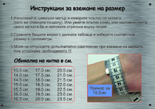 1512148246_razmeri_za_kojeni_griwni_bg.jpg