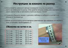 1521553816_razmeri_za_kojeni_griwni_bg.jpg