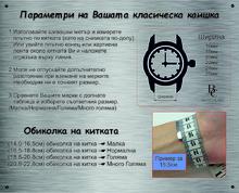 1531476911_razmeri_za_klasicheski_kaishki_bg.jpg