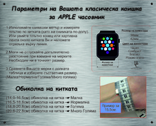 1539177011_razmeri_za_klasicheski_kaishki_apple_watch_bg.jpg