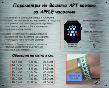 1540394067_razmeri_za_art_kaishki_apple_watch_bg.jpg
