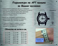 1551699469_1510329387_razmeri_za_kojena_art_kaishka_bg.jpg