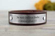 Гривна с Надпис по Избор / За най-добрия дядо с много обич !